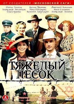 Тяжелый песок (2008)