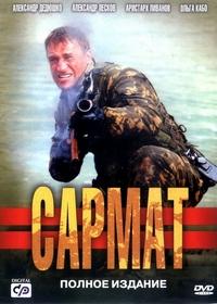 Сармат (2004) 1 сезон