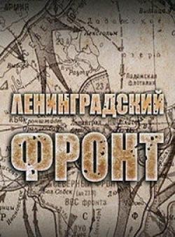 Ленинградский фронт (2005)