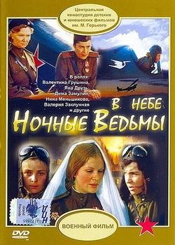 """В небе """"ночные ведьмы"""" (1981)"""