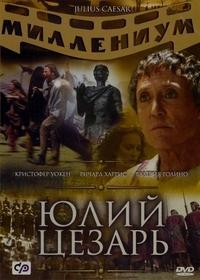 Юлий Цезарь / Julius Caesar (2002)