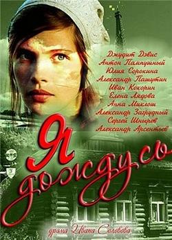 Я дождусь (2011)