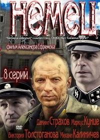 Немец (сериал)