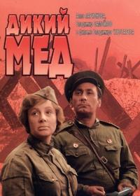 Дикий мед (1967)