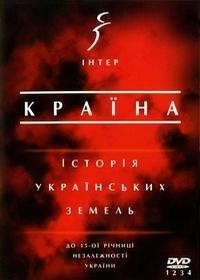 Страна. История Украинских земель