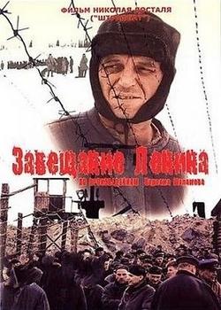 Завещание Ленина (2007)