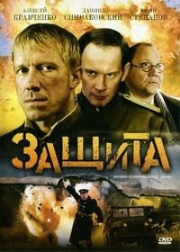Защита (2008)