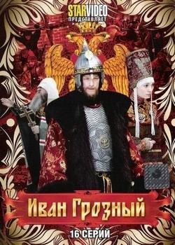 Иван Грозный | сериал (2009)