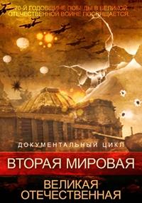Вторая мировая. Великая Отечественная (2015)
