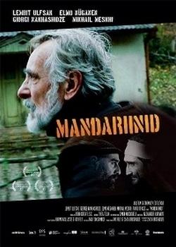 Мандарины (2013)