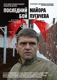 Последний бой майора Пугачева (2005)