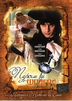 Пером и шпагой | сериал (2007)